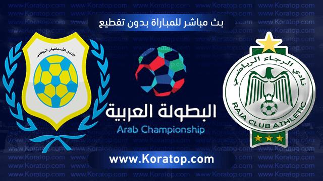 موعد مباراة الرجاء والاسماعيلي  بتاريخ 10-12-2018 كأس زايد للأندية الأبطال