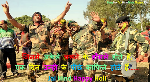 Happy Holi status for Indian Army in Hindi