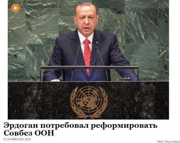 Ο Ερντογάν ζητάει θέση στο Συμβούλιο Ασφαλείας του ΟΗΕ...