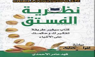 تحميل وقراءة مجانا كتاب- نظرية الفستق pdf تأليف فهد عامر الأحمدي-الطبعة الحديثة