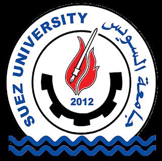 جامعة السويس  إعلان رقم (1) لسنة 2017