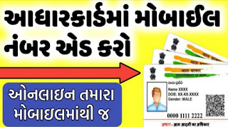 Link Your Mobile Number From Aadhaar In Easy Steps From Home