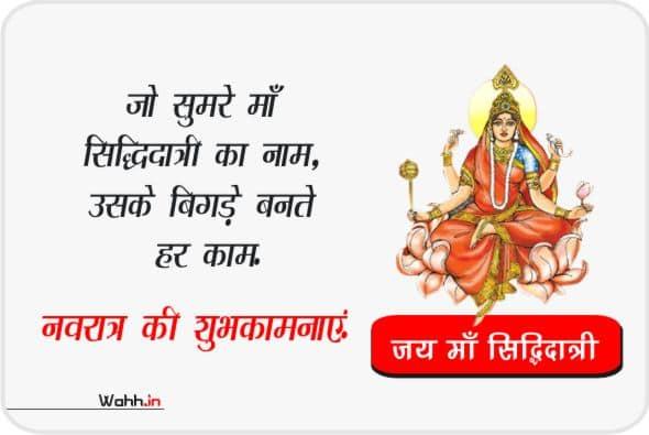 Navratri Maa Siddhidatri Status Images