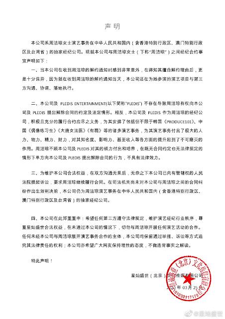 pledis xcss sues zhou jieqiong