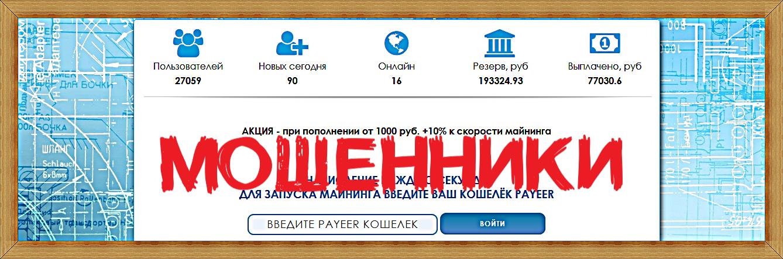 Мошеннический сайт procash-mining.ru – Отзывы, развод, платит или лохотрон?