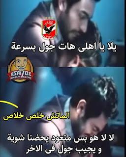 ميمز مصرية