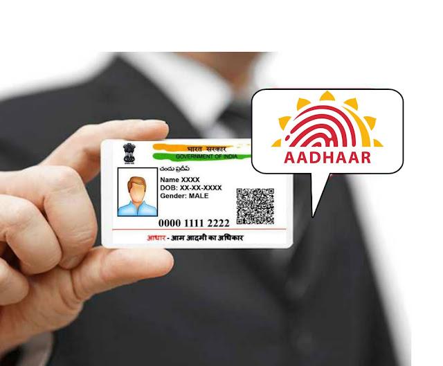 Aadhar Card loan - loan on Aadhar Card