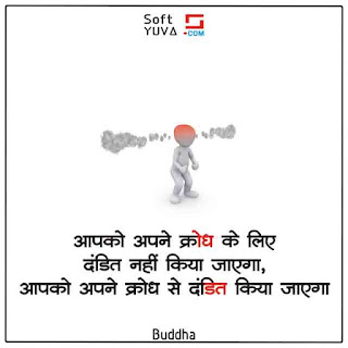 Anger quotes in hindi images photos क्रोध पर सर्वश्रेष्ठ सुविचार अनमोल वचन