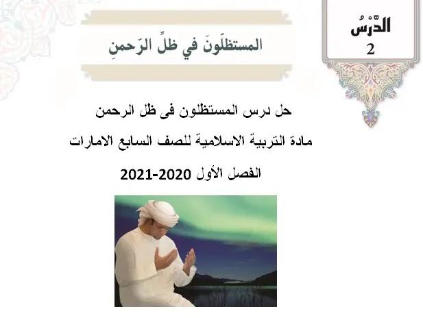 حل درس المستظلون فى ظل الرحمن مادة التربية الاسلامية للصف السابع الامارات الفصل الأول 2020-2021