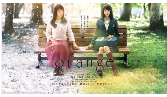 Download Orange Live Action (2015)