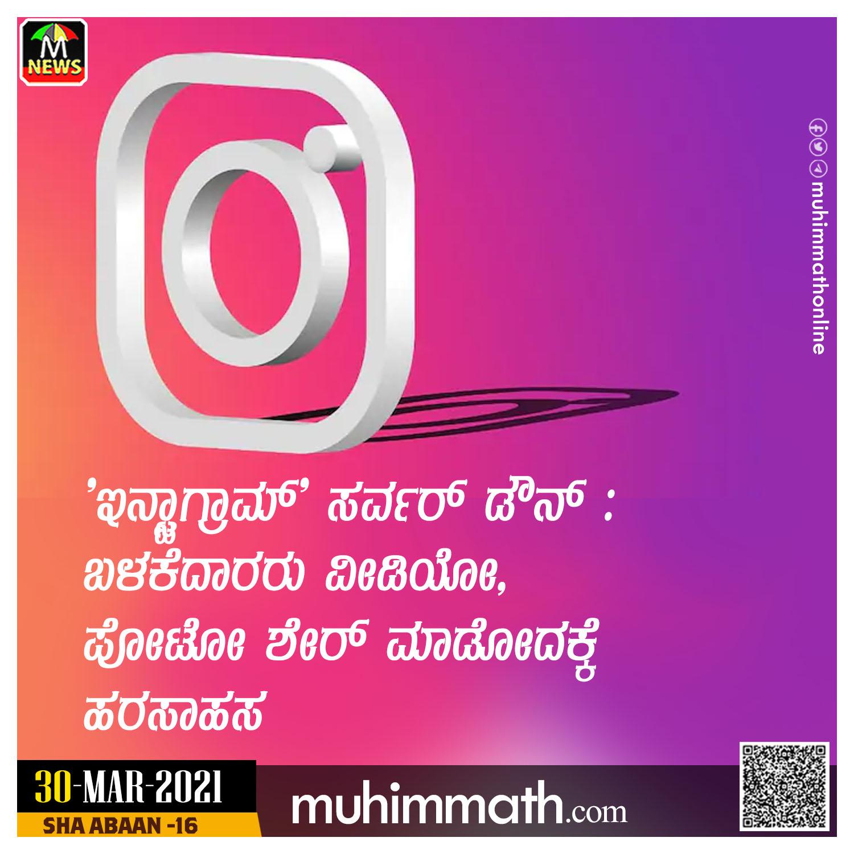'ಇನ್ಸ್ಟಾಗ್ರಾಮ್' ಸರ್ವರ್ ಡೌನ್ : ಬಳಕೆದಾರರು ವೀಡಿಯೋ, ಪೋಟೋ ಶೇರ್ ಮಾಡೋದಕ್ಕೆ ಹರಸಾಹಸ