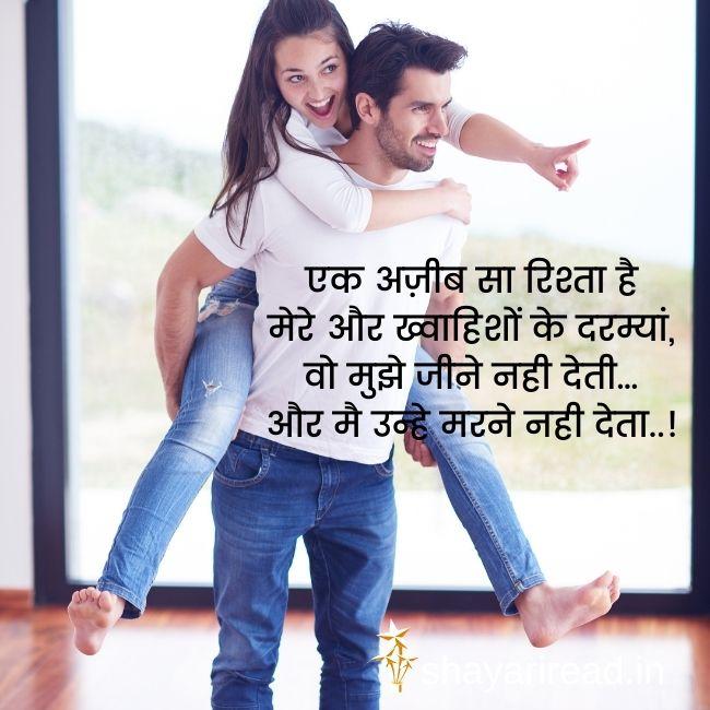 Best Romantic Shayari in Hindi 2021