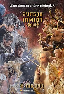 League of Gods (2016) – สงครามเทพเจ้า [พากย์ไทย]