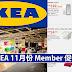 IKEA 11月份促销活动!还能免费注册获得IKEA Member