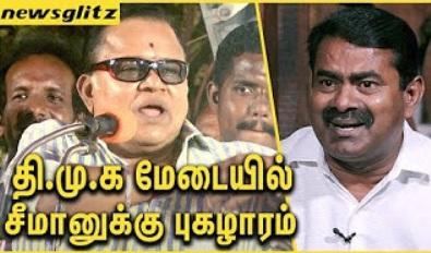 Radharavi Praises SEEMAN In DMK Meeting | RK Nagar Campaign