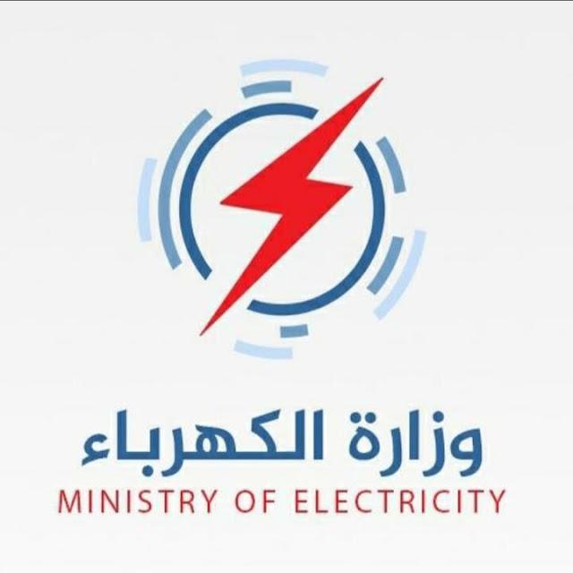 يعلن فرع توزيع كهرباء ديالى عن صدور الأمر الإداري الخاص بالفائزين بالقرعة للتعيين بصفة أجير يومي (عداد)