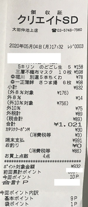 クリエイトSD 大田仲池上店 2020/5/4 のレシート