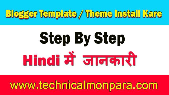 Blogger Blogspot Par Template / Theme Kaise Upload Kare Hindi Me 2019