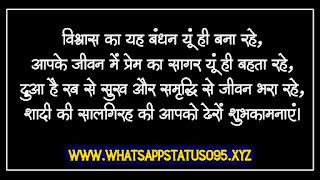 50+ Marriage Anniversary Wishes in Hindi - शादी के सालगिरह की शुभकामनाएं