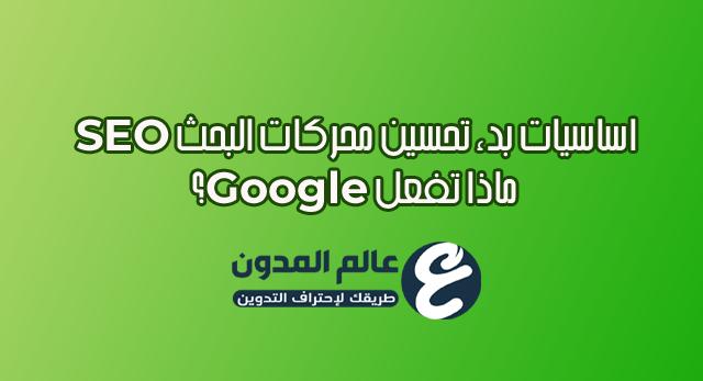 اساسيات بدء تحسين محرّكات البحث SEO - ماذا تفعل Google؟