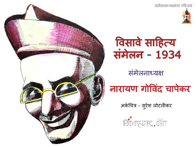 विसावे साहित्य संमेलन (Twentyth Marathi Literary Meet 1934)