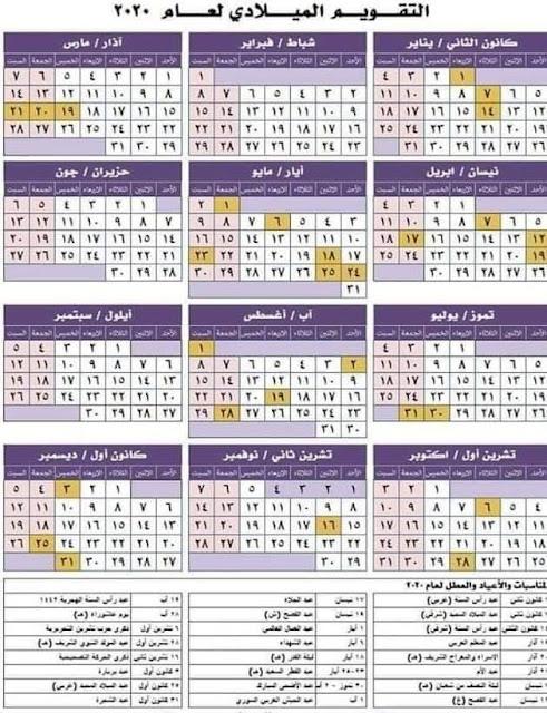 أيام العطل الرسمية في سنة 2020 في أيام العطل الرسمية