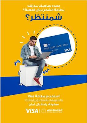 البنك المركزي العراقي و Visa يتعاونان لتقديم حلول الدفع الرقمي بين المستهلكين
