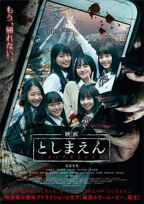 Sinopsis Toshimaen: Haunted Park / Eiga Toshimaen (2019) - Film Jepang