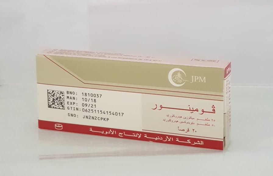 فومينور أقراص Vominore لعلاج الغثيان والدوخة فى الحمل