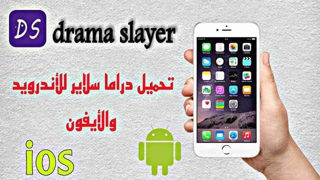 drama slayer-دراما سلاير
