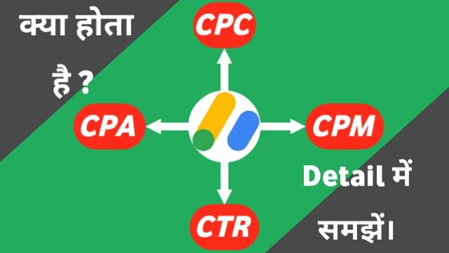 CPC, CPM, CPA और CTR क्या होता है ? Detail में समझें। Shoutuse