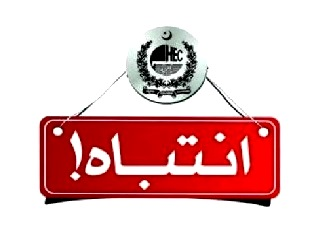 HEC Private Universities affiliated colleges degree will not be recognized