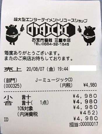 お宝市番館 三重本店 2020/8/7 のレシート