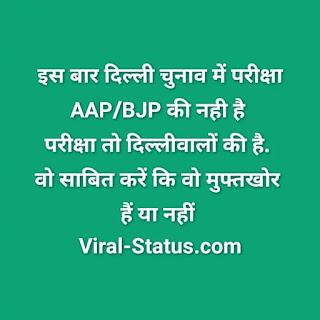 Latest Political Status#3 Quotes, Jokes, Shayari, राजनीतिक चुटकुले 2020