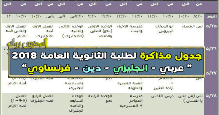 جدول مذاكرة يومي ثانوية عامة 2018 هتبقا من الطلبة المتفوقين عربي انجليزي فرنساوي دين