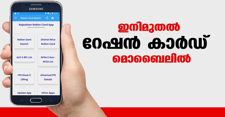 Ente Ration Card – Get Application Status and Monthly Quota