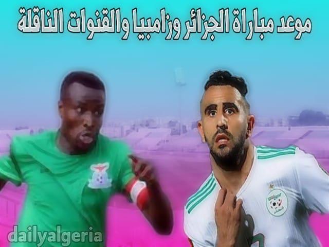 موعد مباراة الجزائر ضد زامبيا - تصفيات امم افريقية -الجزائر و زامبيا -القنوات الناقلة الجزائر
