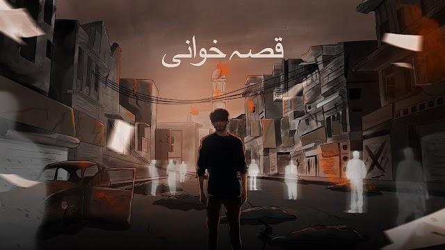 Qissa Khwani Song Lyrics - Sunny Khan Durrani | Urdu Rap