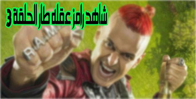 مشاهدة رامز طار عقله الحلقة 3