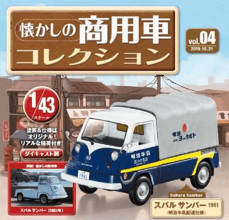 Subaru Sambar 1961 1:43 hachette