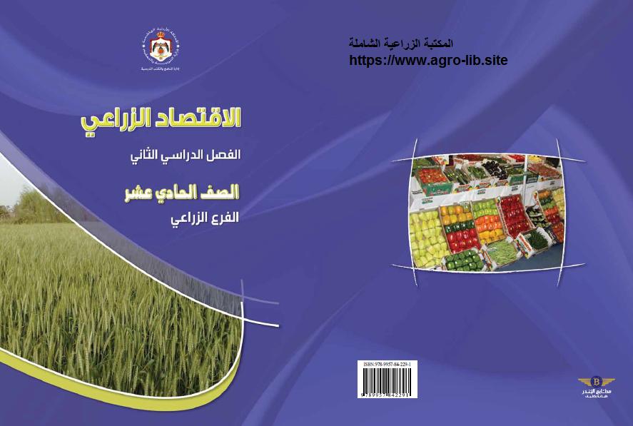 كتاب : الاقتصاد الزراعي : الجرد المزرعي - السجلات المزرعية - التسويق الزراعي - الارشاد الزراعي