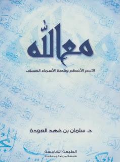 كتاب مع الله