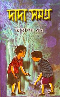 Dada Samagra By Tarapada Roy