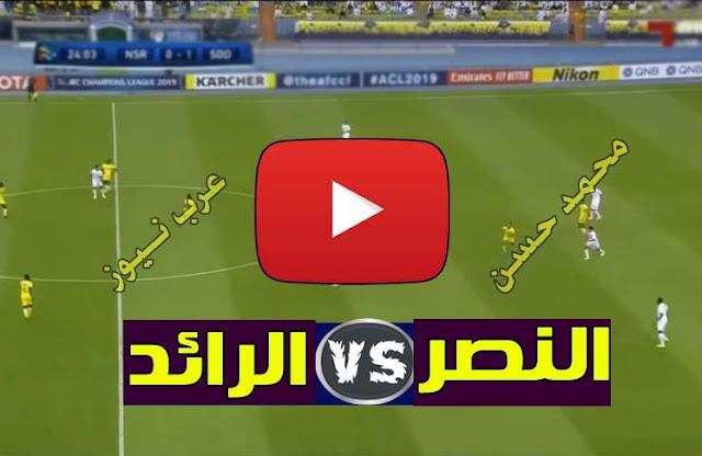 موعد مباراة النصر والرائد بث مباشر بتاريخ 11-03-2020 الدوري السعودي