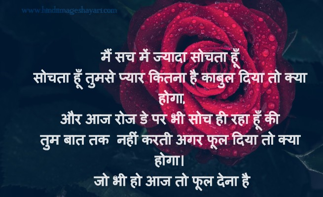 Valentine day shayari In hindi
