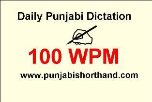Punjabi Steno Dictation 100 WPM April 2021
