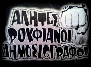 Ὑπόθεσις Τσαλικίδου, καταδίκη Ἑλλάδος καὶ… «ἀφυπνισμένοι» δημοσιογράφοι!!!