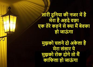 sad shayari lyrics sad status