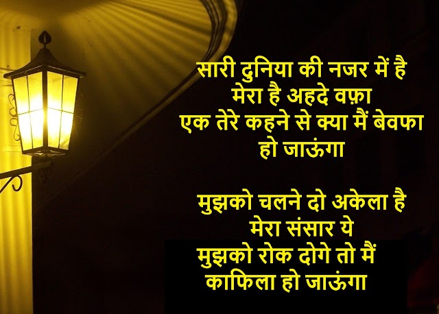 sad shayari lyrics sad status IN HINDI