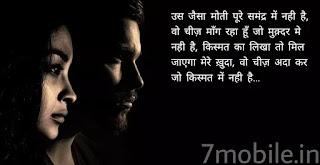 True Love Love Shayari Hindi